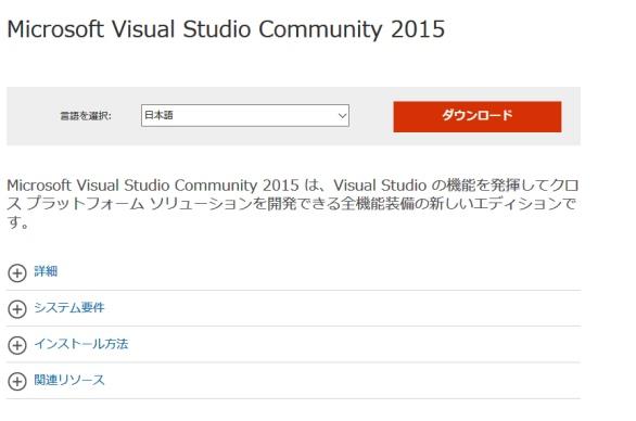 Visual Studio 2013 Express for Desktopのインストー …